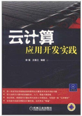云计算:应用开发实践 PDF电子版