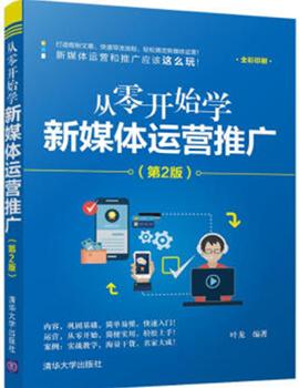 零开始学新媒体运营推广(第2版) PDF电子版