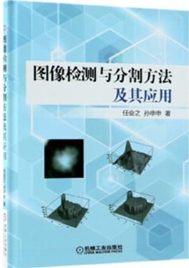 图像检测与分割方法及其应用 PDF电子版