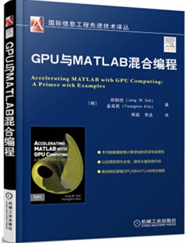 GPU与MATLAB混合编程 PDF电子版
