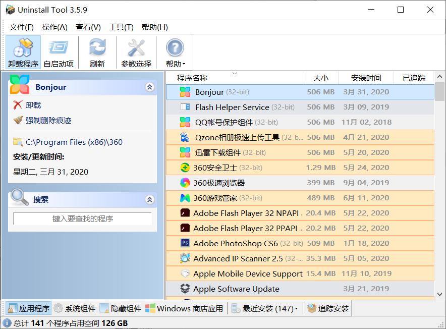 Uninstall Tool Pro电脑万能卸载工具