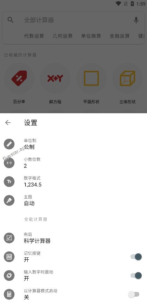 实用工具: 全能计算器 for Android