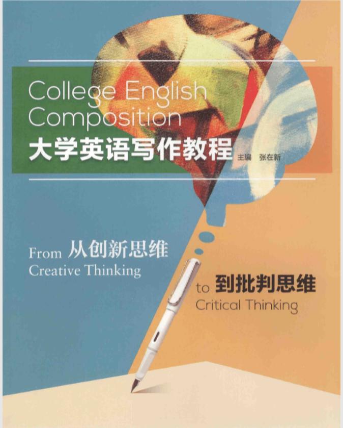 大学英语写作教程:从创新思维到批判思维
