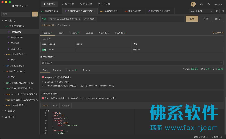 高效、强大的API接口调试工具Apifox 官方中文版