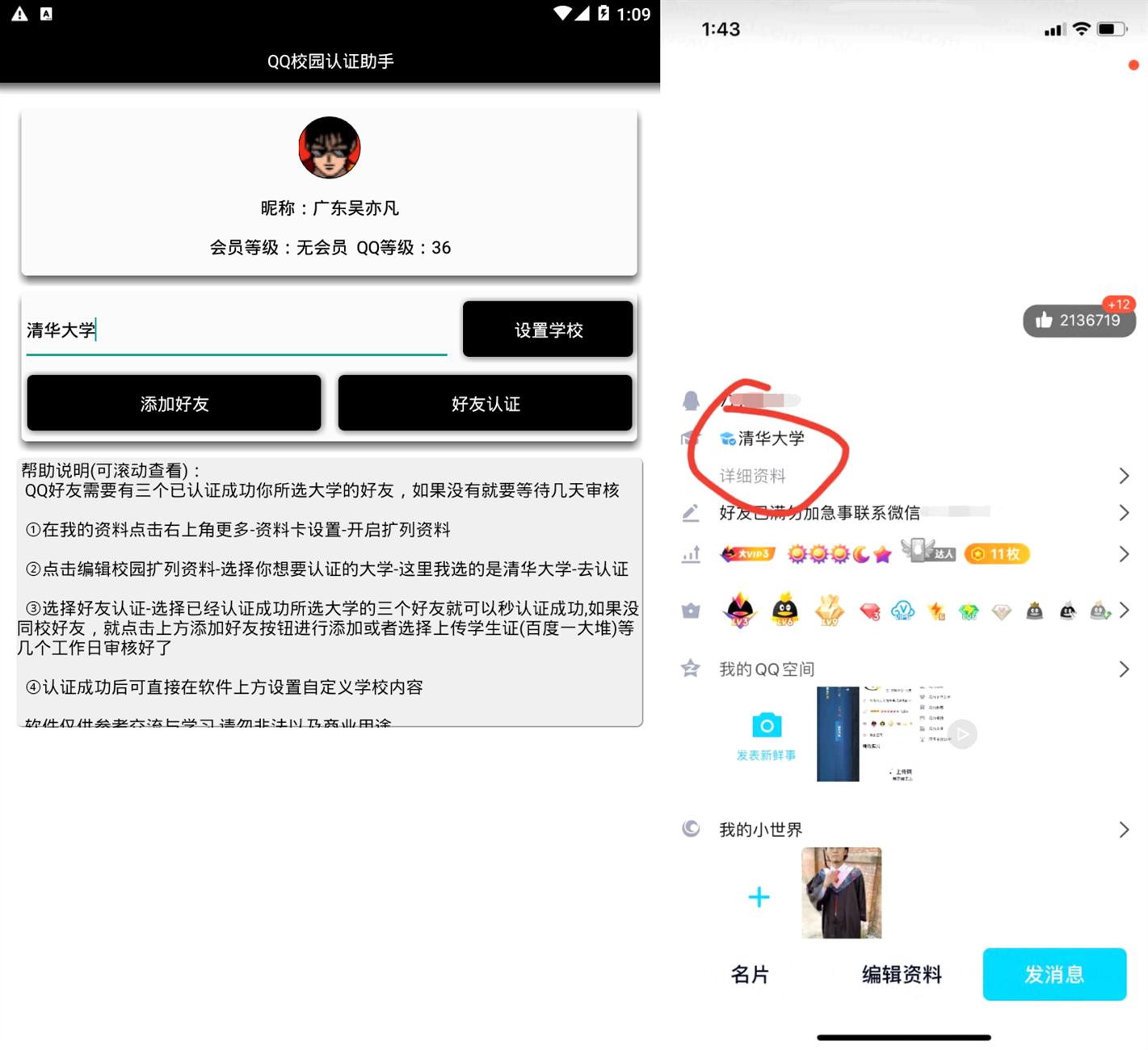 安卓一键手机QQ校园认证软件