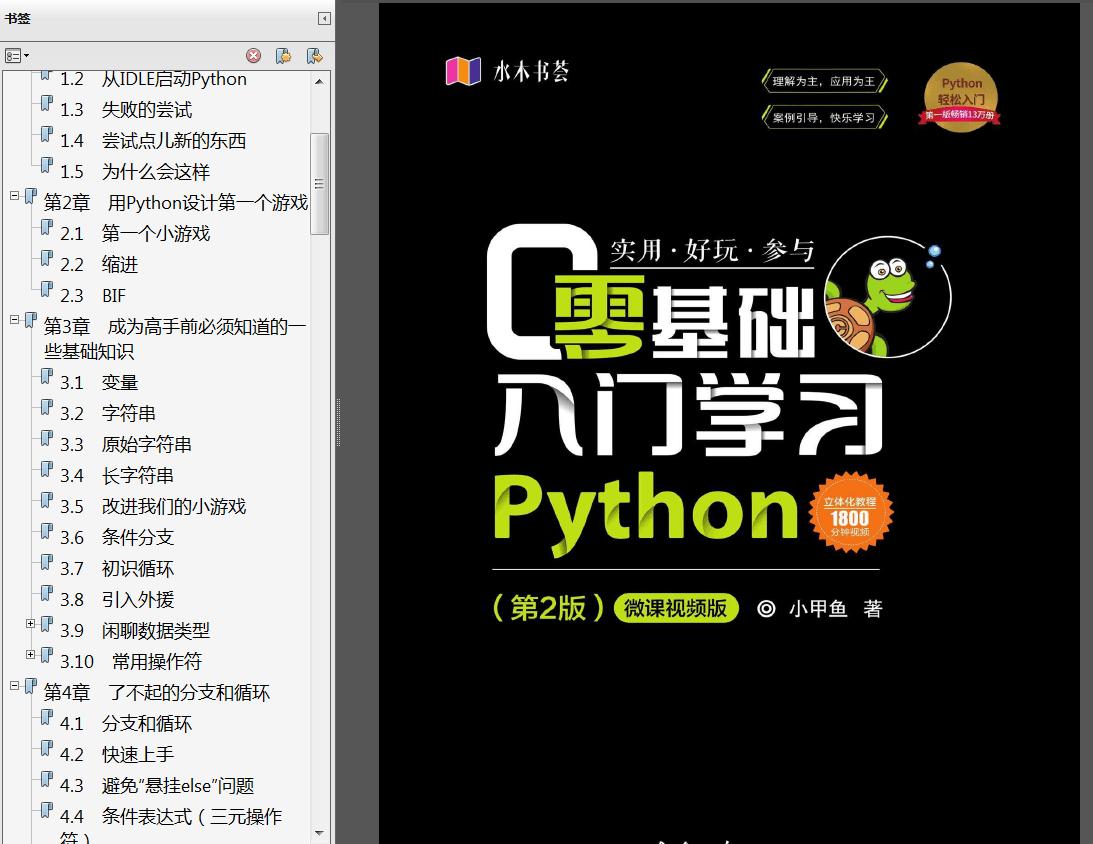 Python零基础入门学习-水木书荟