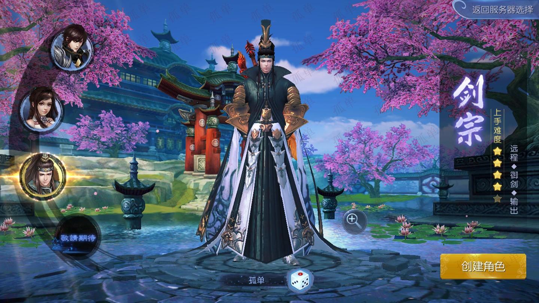 九龙魔剑传