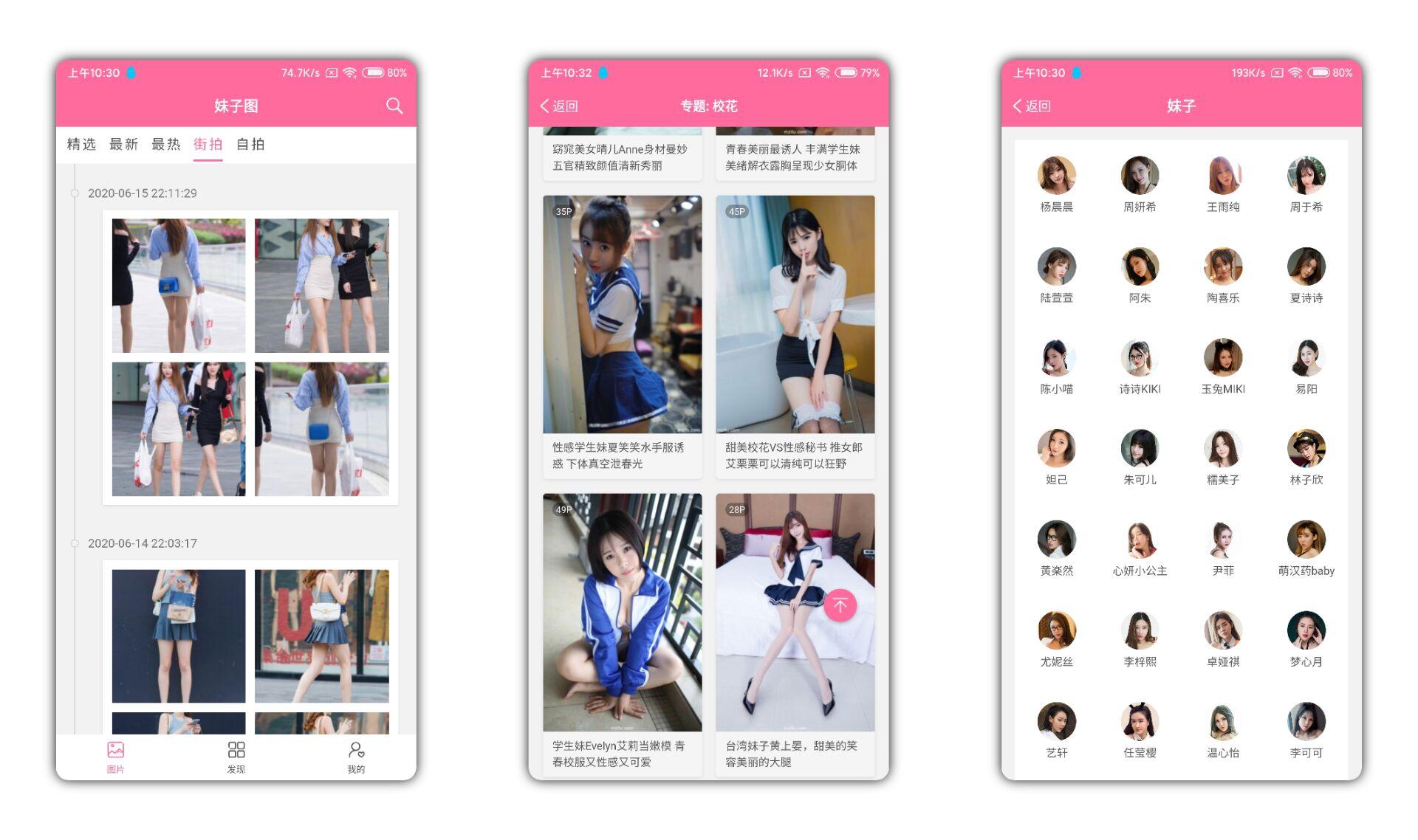 美女图app 去广告版 云集众多精美美女图片