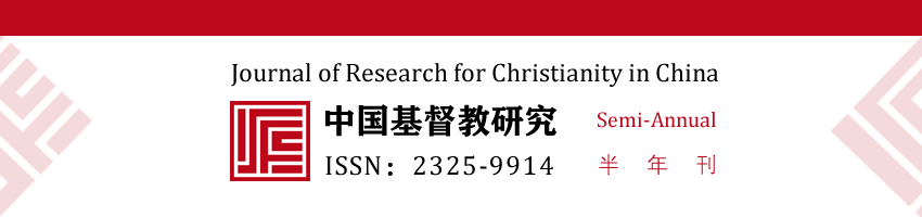《中国基督教研究》征稿启事