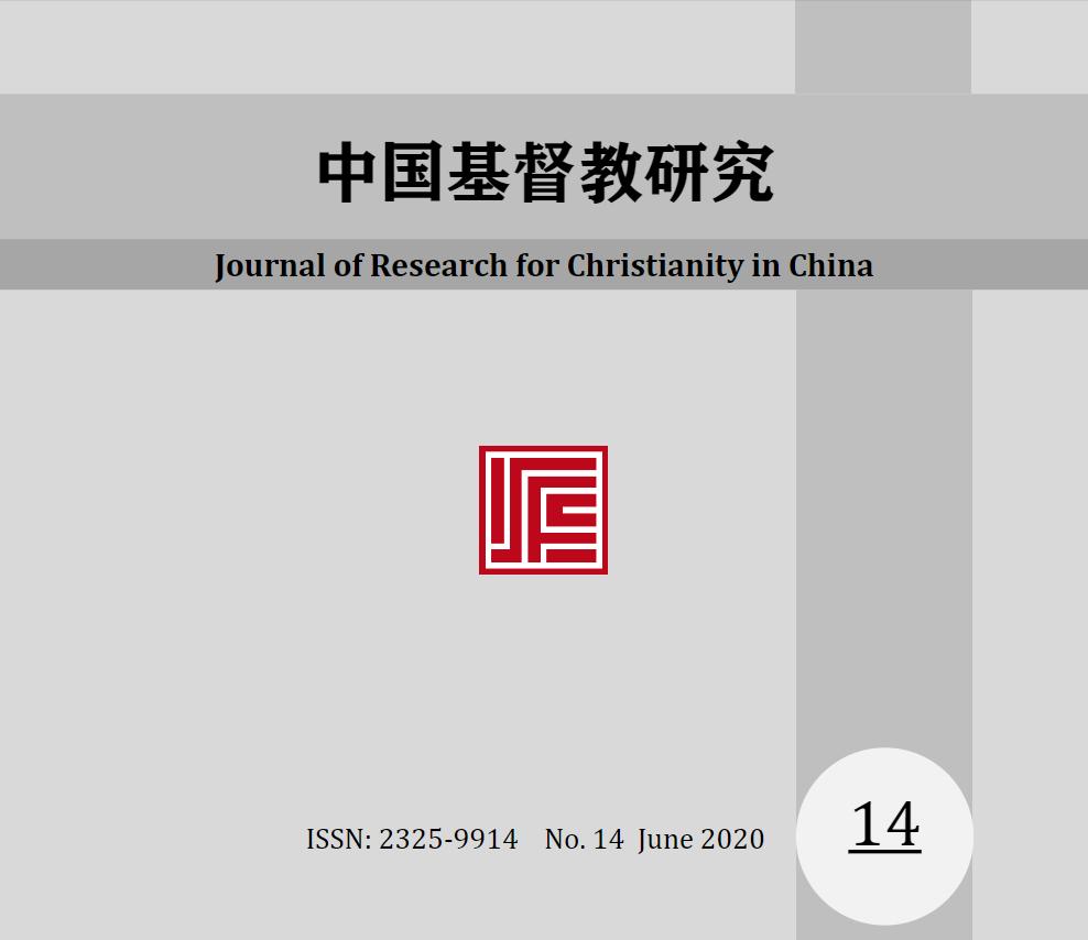 《中国基督教研究》2020年第14期