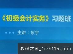 2019初级会计师初级务实习题班视频学习资料(15讲 百度云资源)