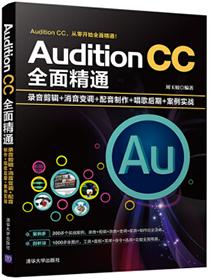 Audition CC全面精通:录音剪辑+消音变调+配音制作+唱歌后期+案例实战 PDF电子版