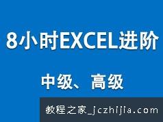 8小时财务会计EXCEL操作中级高级操作技巧进阶版视频教程(5讲全)
