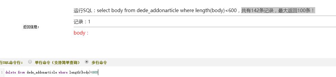 SQL命令清楚织梦后台内容为空的文档