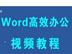 《Word高效办公应用与技巧》全套视频教程(49集)