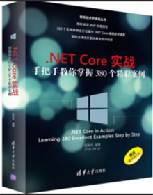 .NET Core实战:手把手教你掌握380个精彩案例/微软技术开发者丛书 PDF电子版