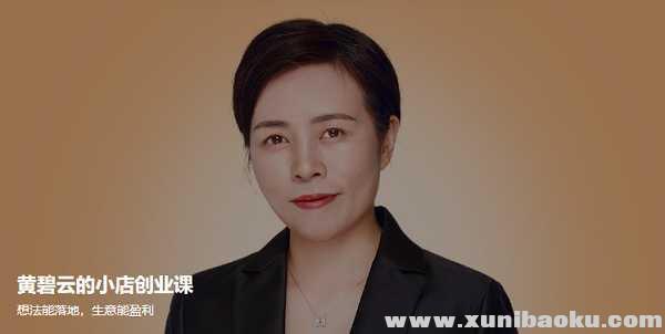 《黄碧云的小店创业课》全集课件