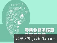 零售企业的财务人员核算及账务处理技巧教学视频(4讲 李祥平)
