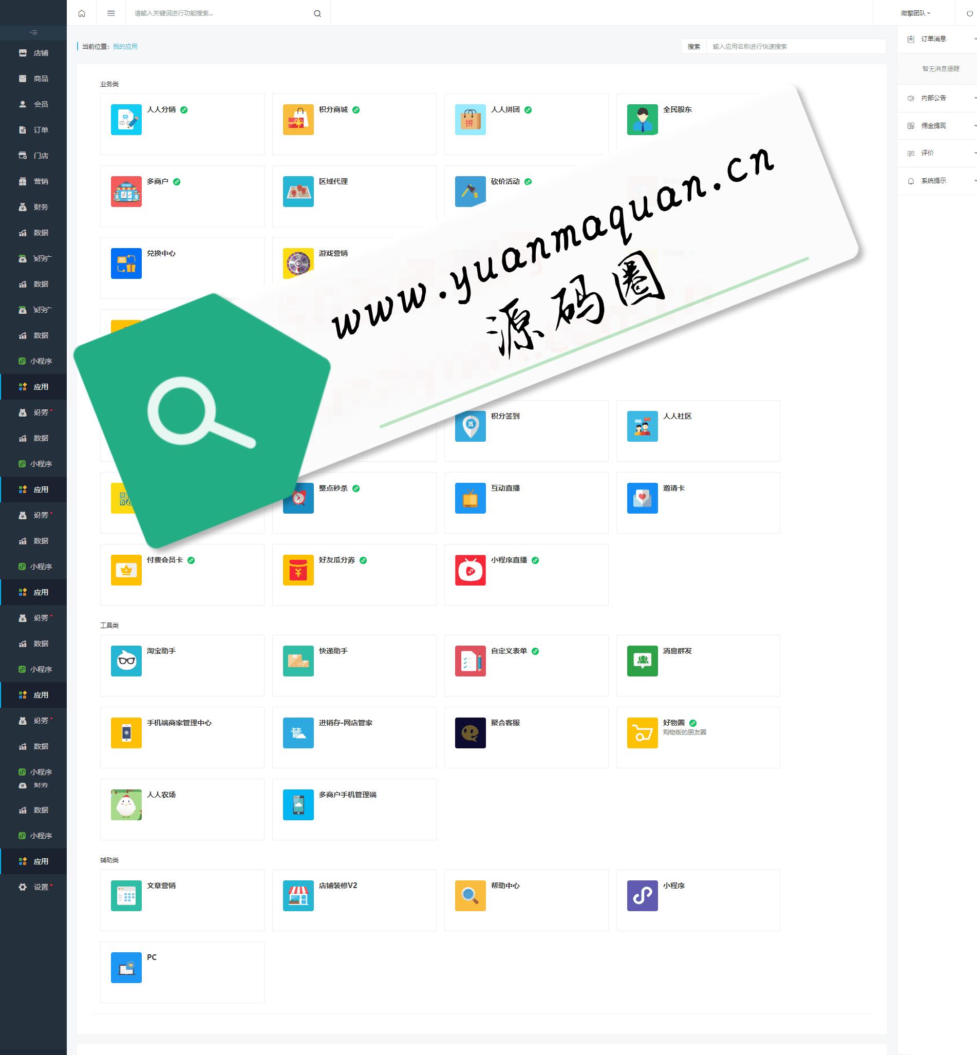 最新版人人商城V3.22.2 完全开源版