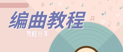 2020新手零基础自学编曲课,音乐编曲课程视频教程