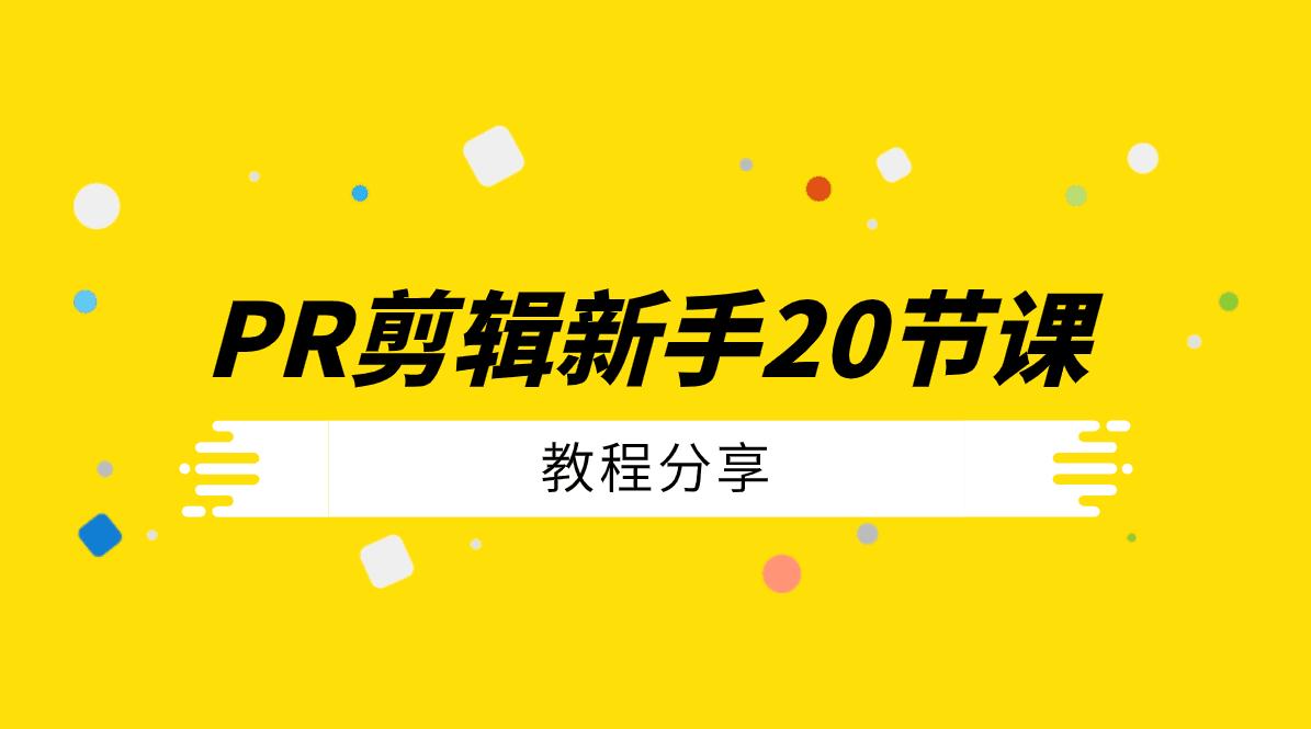 新手零基础学PR速成课教程,PR入门基础课