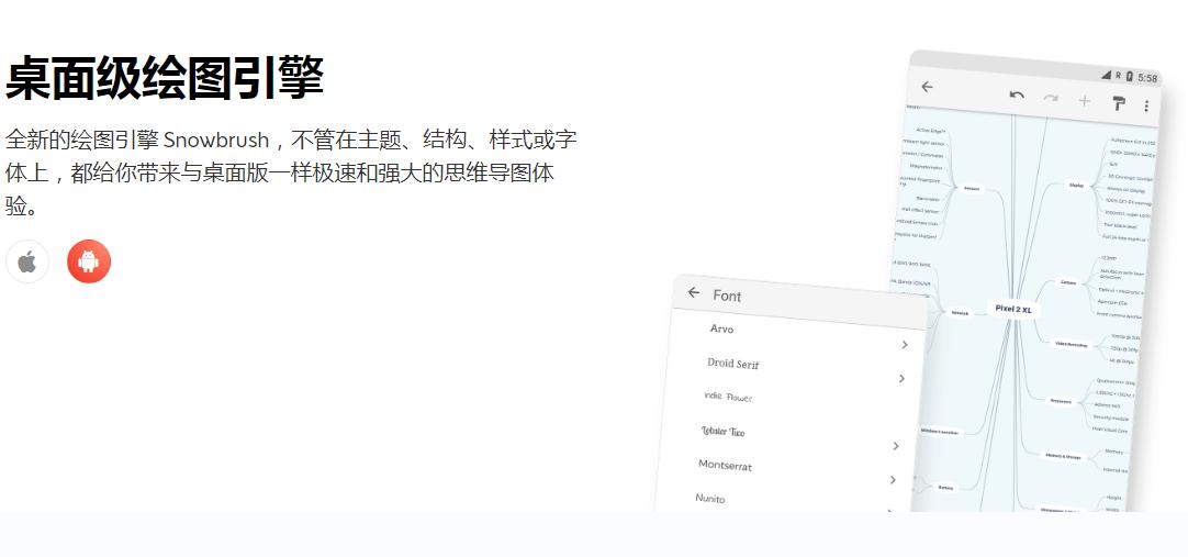 思维导图XMind 内购破解版 for Android