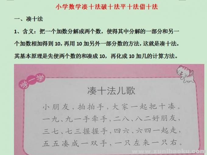 小学数学凑十法破十法平十法借十法Word文档下载
