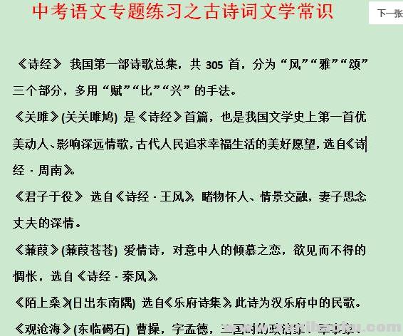 中考语文专题练习之古诗词文学常识Word文档下载