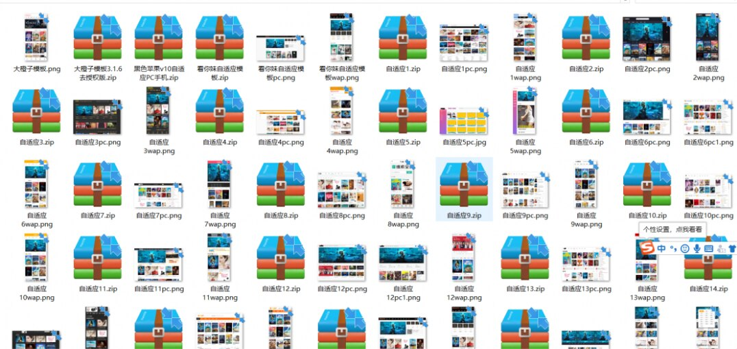 苹果cms v10 36套自适应模板+pc模板,海螺主题模板,大橙子模板源码