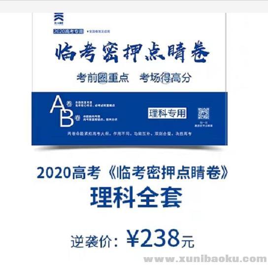 天一教育2020高考语文临考密押点睛卷B卷PDF文档百度网盘下载