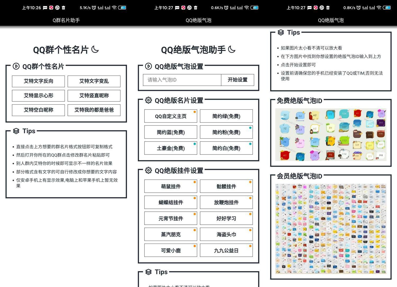 安卓QQ绝版气泡/群名片助手