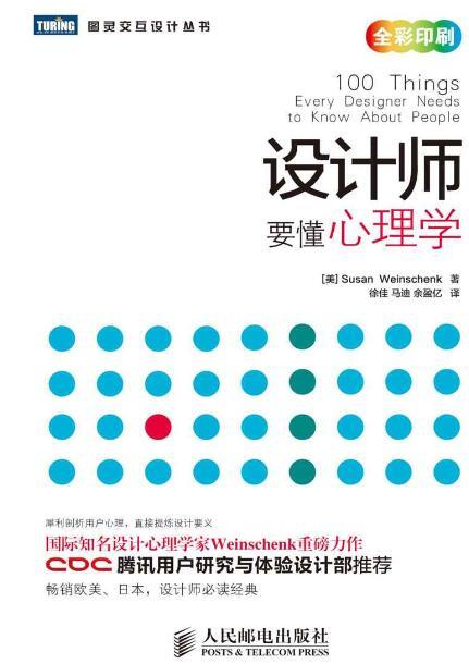 《设计师要懂心理学》 [美] Susan Weinschenk epub+mobi+azw3