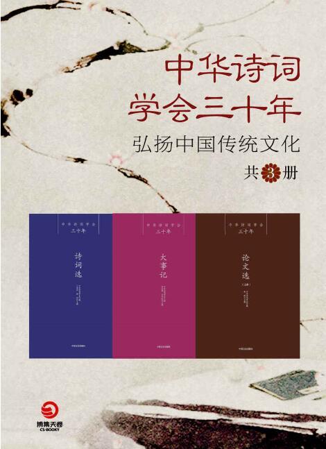 《中华诗词学会三十年:弘扬中国传统文化(共3册)》epub+mobi+azw3