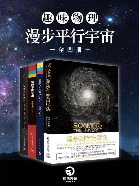《趣味物理:漫步平行宇宙(全四册)》李然epub+mobi+azw3