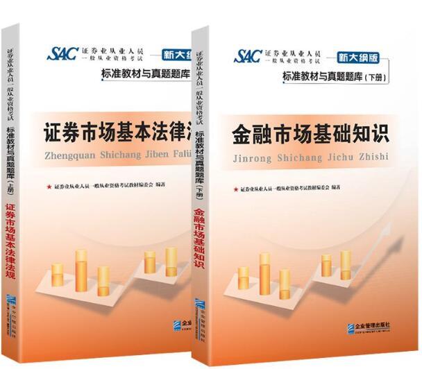 《证券从业人员一般从业资格考试标准教材与真题题库证券市场基本法律法规+金融市场基础知识(套装共2册)》epub+mobi+azw3