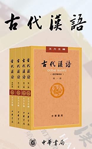 《古代汉语(1-4册全集)》王力 epub+mobi+azw3下载