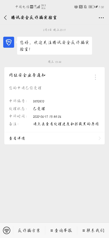 网站域名QQ报红最新解决方法,亲测1天内解除!