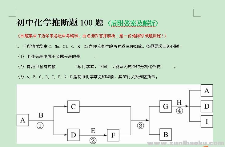 初中化学推断题100题 及答案解析Word文档下载