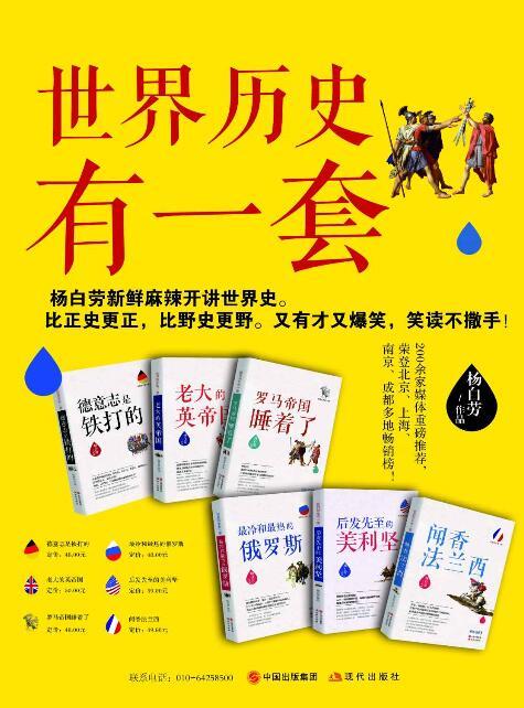 《世界历史有一套(全6册)》杨白劳epub+mobi+azw3