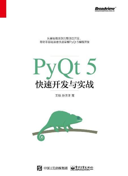 《PyQt5快速开发与实战》王硕 / 孙洋洋epub+mobi+azw3