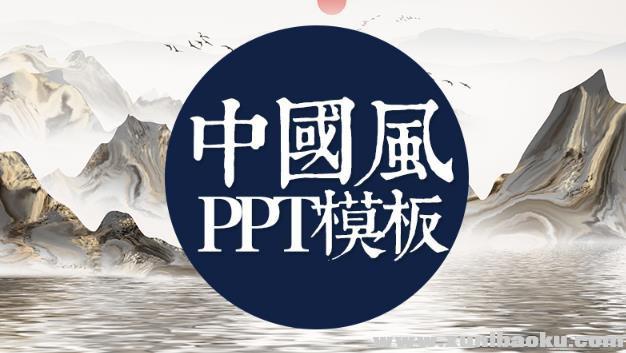800套好看中国风PPT模板 古风传统古典山水墨风动态PPT模版素材百度网盘下载
