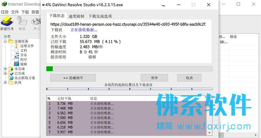 最强大的多线程下载器IDM Internet Download Manager 中文版