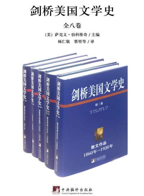《剑桥美国文学史(全八卷)》萨克文·伯科维奇epub+mobi+azw3