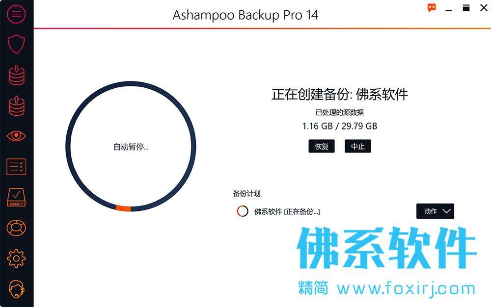 阿香婆数据备份软件Ashampoo Backup Pro 中文版