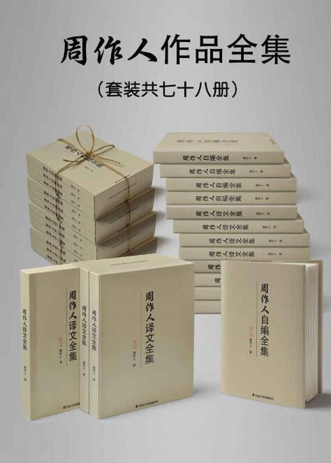 《民国大师周作人作品大全集(套装七十八册)》epub+mobi+azw3