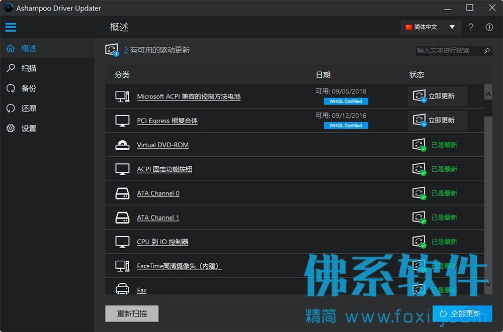 阿香婆驱动更新软件Ashampoo Driver Updater 中文版