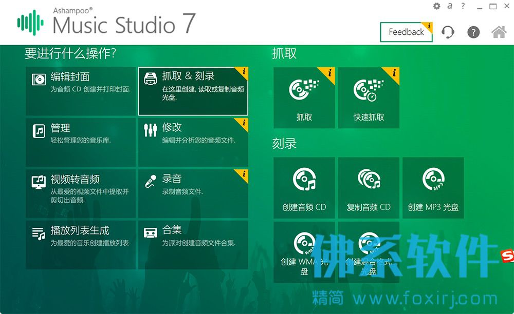 阿香婆音频处理软件Ashampoo Music Studio 中文版