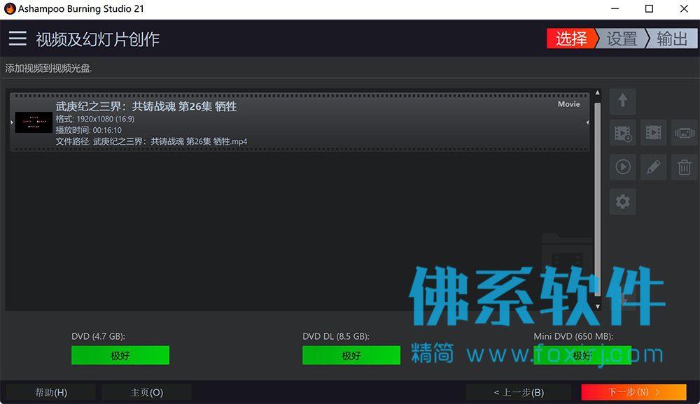 阿香婆光盘刻录软件Ashampoo Burning Studio 中文版