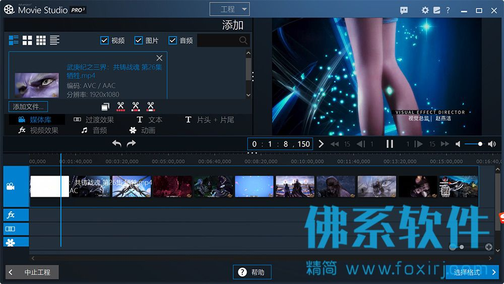 阿香婆视频编辑器Ashampoo Movie Studio Pro 中文版