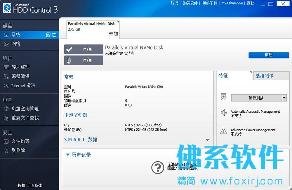 阿香婆磁盘整理优化软件Ashampoo HDD Control 中文版
